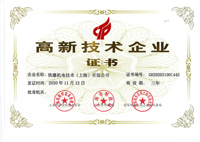 铁藤机电技术(上海)有限公司高薪证书